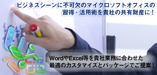 Officeソフト企業研修(Word・Excel・PowerPoint)-Bestグループ