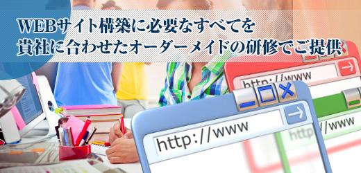 WEBクリエイター企業研修 -IT顧問サービス-