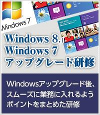 Windows 8・Windows 7 アップグレード差分研修