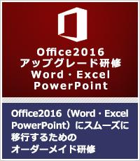 Office2016アップグレード研修サイドバナー