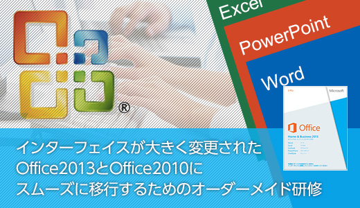 Office 2013・Office 2010 アップグレード差分研修