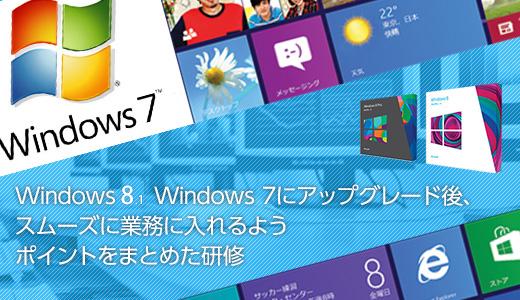 Windows 8.1・Windows 7 アップグレード差分研修