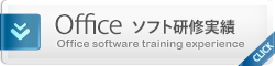 Officeソフト研修実績