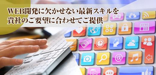 Webエンジニア企業研修 -IT顧問サービス-