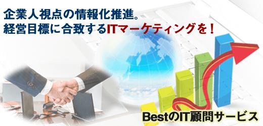 ITシステム導入 -IT顧問サービス-
