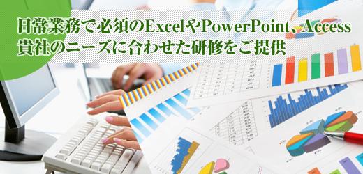 Officeソフト企業研修 -IT顧問サービス-