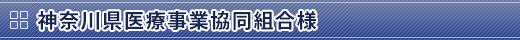 神奈川県医療事業協同組合様