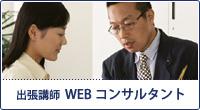 出張講師WEBコンサルタント