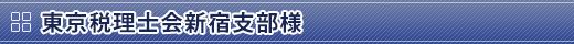 東京税理士会新宿支部様